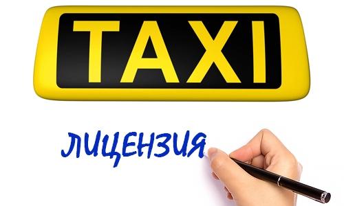 kak-poluchit-litsenziyu-na-taksi-dlya-raboty-taksistom-nuzhnye-dokumenty-dlya-litsenzii