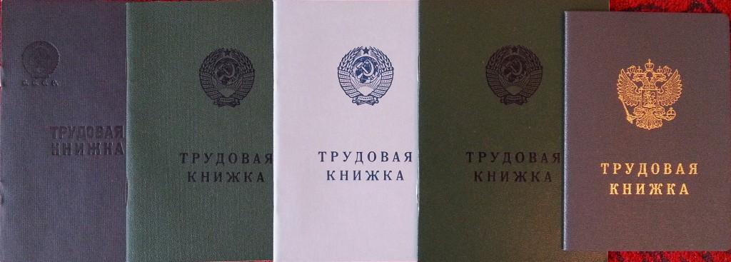 trudovaya-knizhka-Rossii-raznyh-obraztsov-vypuska-nachinaya-s-knizhki-1918-goda-po-2003-2017-foto