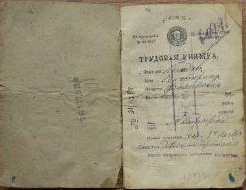 trudovaya-knizhka-Rossii-v-sovetskoe-vremya-obraztsa-1918-goda