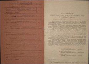 trudovaya-knizhka-Rossii-v-sovetskoe-vremya-obraztsa-1923-goda