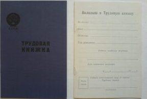 trudovaya-knizhka-Rossii-v-sovetskoe-vremya-obraztsa-1939-goda