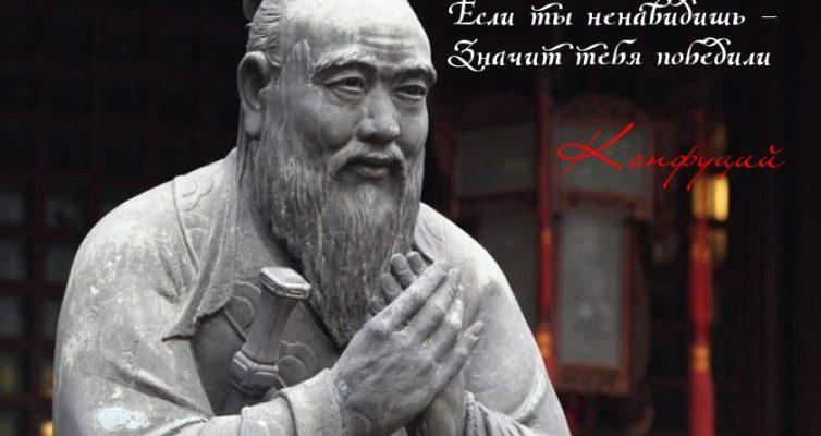 konfutsij-luchshie-mysli-i-aforizmy