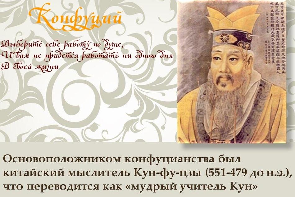 konfutsij-velikij-kitajskij-myslitel-luchshie-aforizmy
