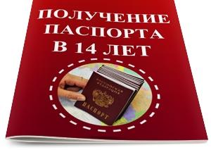 pravila-polucheniya-pasporta-v-14-let