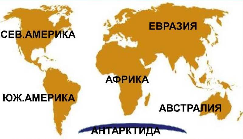 skolko-okeanov-na-zemle-5-ili-4-i-skolko-materikov-6-ili-7-na-karte