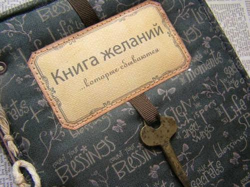 kak-sozdat-knigu-zhelanij-kotoraya-stanet-ispolnyat-mechty-metod-zagadat-zhelanie