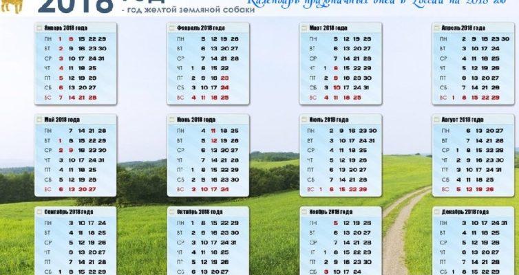 kalendar-prazdnichnyh-dnej-v-Rossii-na-2018-god