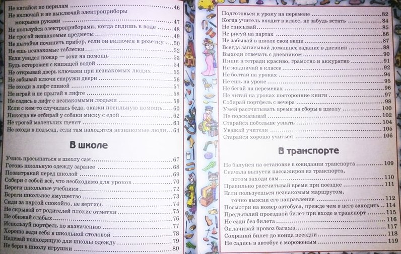 kniga-G.-P.-SHalaevoj-i-O.-M.-ZHuravlevoj-novye-pravila-povedeniya-dlya-vospitannyh-detej