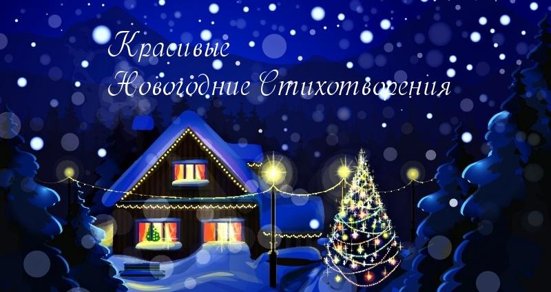 krasivye-novogodnie-pozdravleniya-v-stihah...