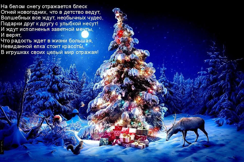 krasivye-novogodnie-stihotvoreniya...