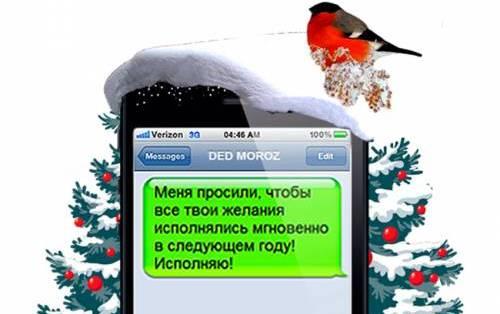 sms-teksty-pozdravleniya-s-novym-godom-v-stihah...