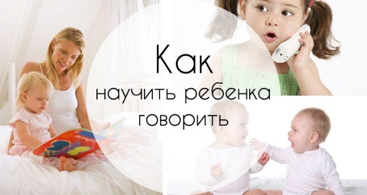 kak-nauchit-rebenka-govorit-prakticheskie-sovety-i-metodika