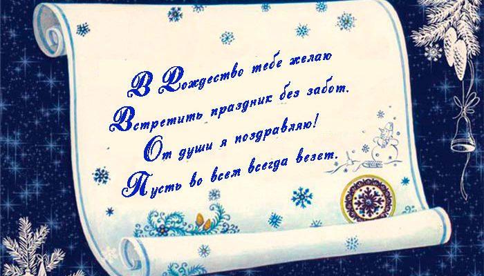 pozdravleniya-s-rozhdestvom-hristovym-korotkie-v-stihah-chetverostishiya...