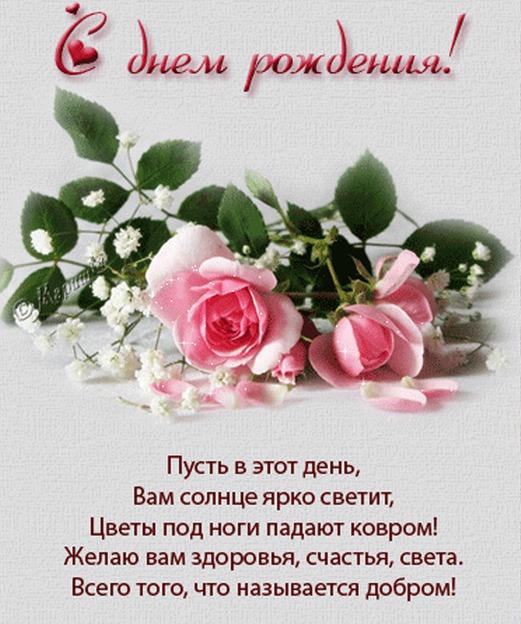 Открытки с текстом на день рождения женщине