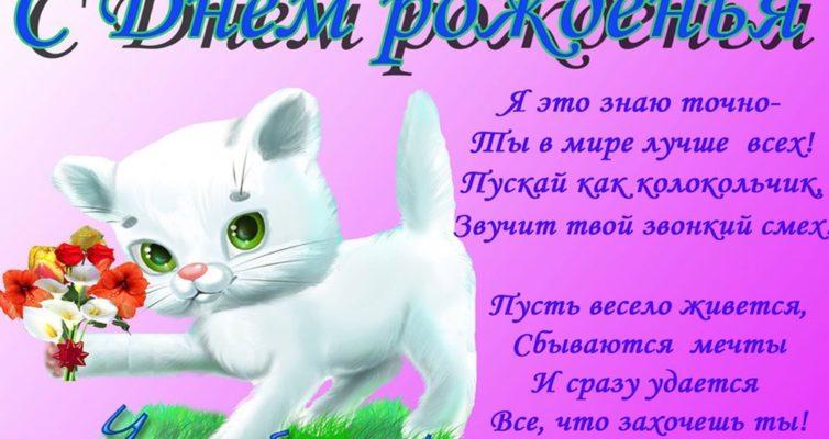 s-dnem-rozhdeniya-krasivye-stihi-pozdravlenij