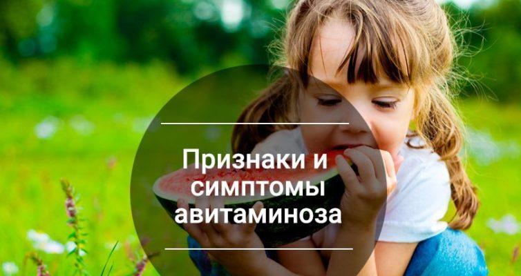avitaminoz-chto-eto-takoe-i-kak-s-nim-borotsya-vesnoj-rasskazyvaet-vrach-pediatr...