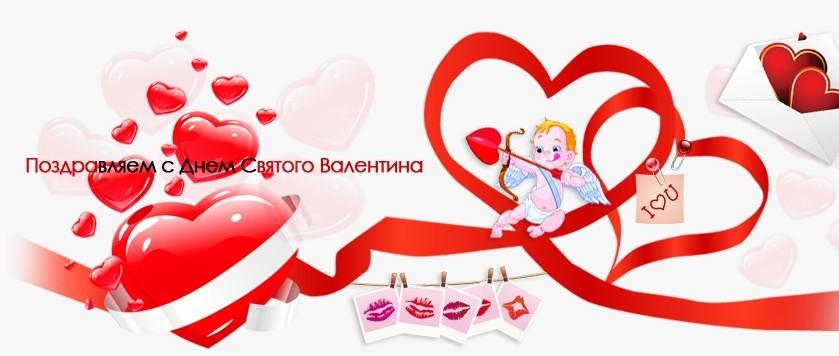 kratkie-pozdravleniya-s-dnem-svyatogo-valentina-na-telefon-ili-otkrytku...
