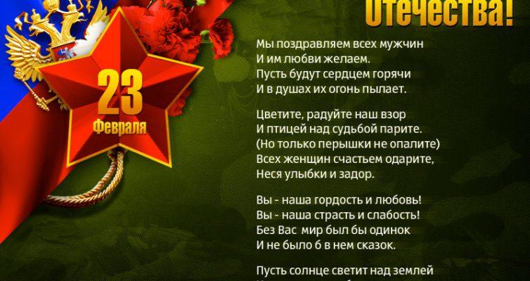 pozdravleniya-otkrytki-s-23-fevralya-muzhchinam-v-stihah