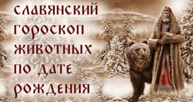slavyanskij-zverinyj-goroskop-po-date-rozhdeniya-znachenie