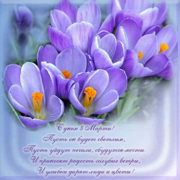 8-marta-krasivye-pozdravleniya-v-stihah-i-otkrytkah-s-zhenskim-praznikom-vesny...