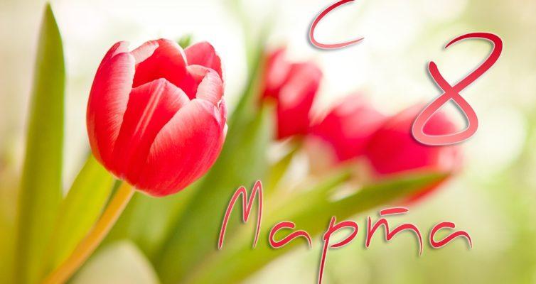 krasivye-pozdravleniya-v-stihah-i-otkrytkah-s-8-marta