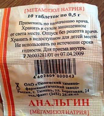 narodnye-sredstva-ot-zubnoj-boli-narodnye-tabletki-analgin