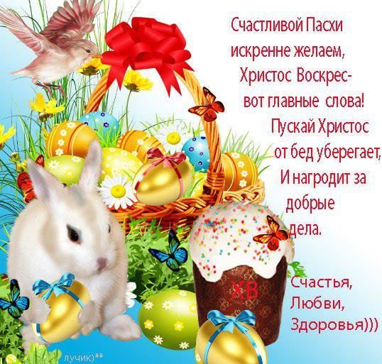 pozdravlenie-s-pashoj-krasivye-otkrytki-i-stihi-37