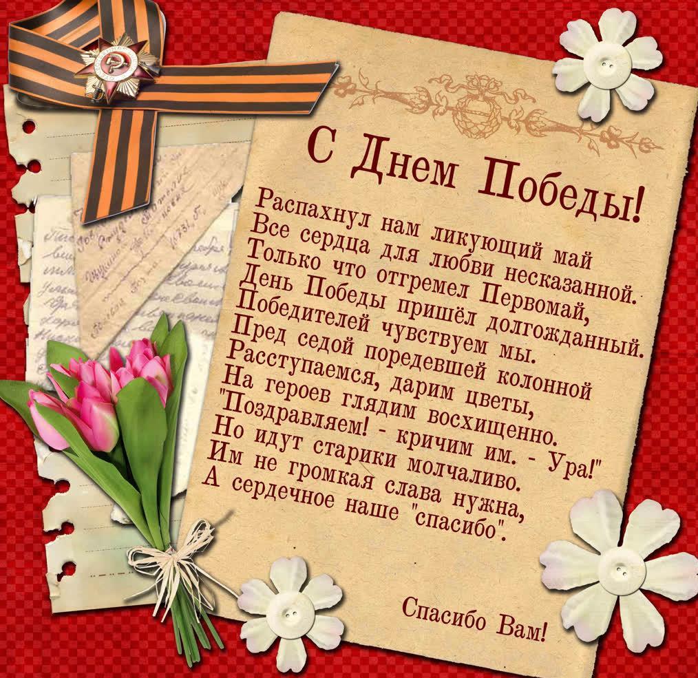 Поздравление на 9 мая ветеранам открытки, папе