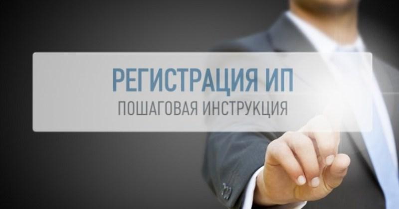 Пошаговая инструкция по регистрации ип видео форма декларации 3 ндфл за 2019