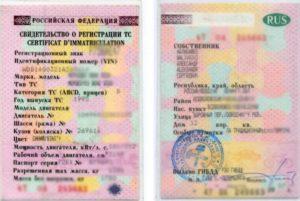 povyshenie-stoimosti-gosposhliny-na-polucheniya-svidetelstva-transportnogo-sredstva-2018-godu-foto-sts-novogo-obraztsa