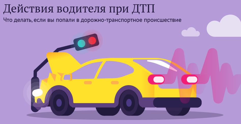 chto-nuzhno-delat-voditelyu-pri-DTP-infografika-dorozhno-transportnoe-proishestvie...