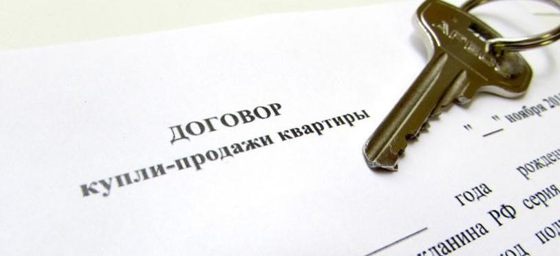kakoj-nalog-nuzhno-uplachivat-s-pradazhi-kvartira-ili-doma-v-2018-godu-osnovnye-pravila-i-popravki-v-zakone