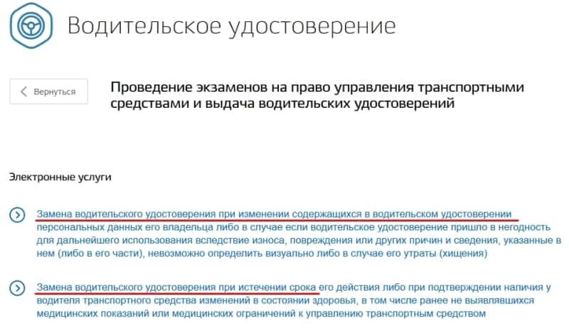 poryadok-zapolneniya-zayavleniya-na-zamenu-prodleniya-voditelskogo-udostovereniya-na-portale-gosuslug