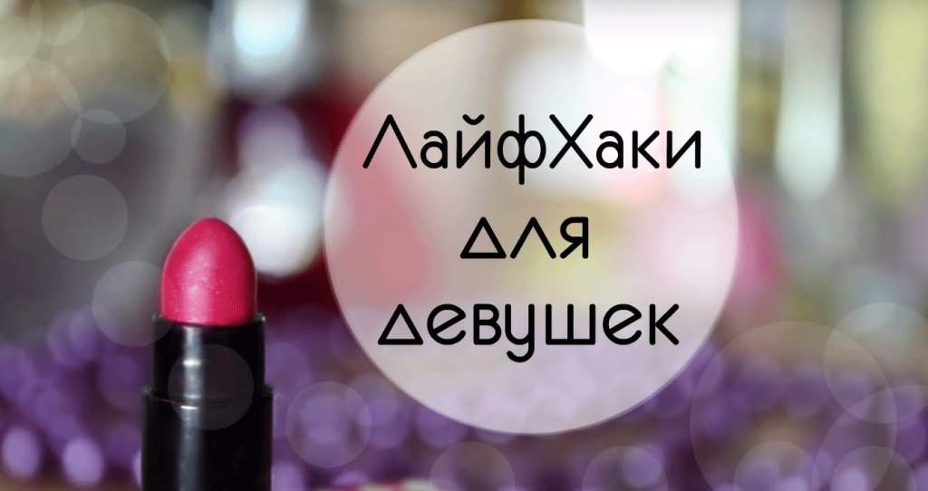 Lajfhaki-dlya-devushek-i-zhenshhin-15-super-lajfhakov-foto