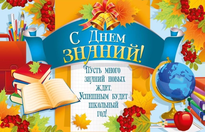 Samye-krasivye-stihi-i-otkrytki-na-den-znanij-1-sentyabrya...