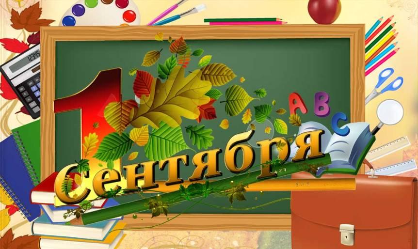 Test-na-1-sentyabrya-prover-svoi-znaniya-ko-dnyu-znanij...
