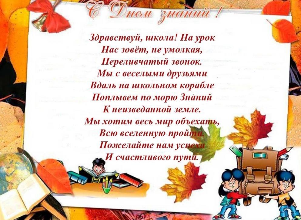 Стих поздравление с новым учебным годом
