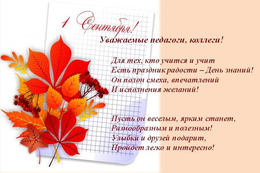 s-1-sentyabrya-dnyom-znanij-krasivye-pozdravleniya-v-proze-otkrytka-uchitelyam-kollegam