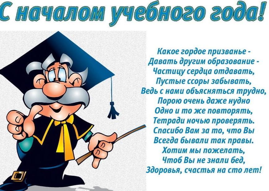 Поздравление с днем знаний учителям прикольные