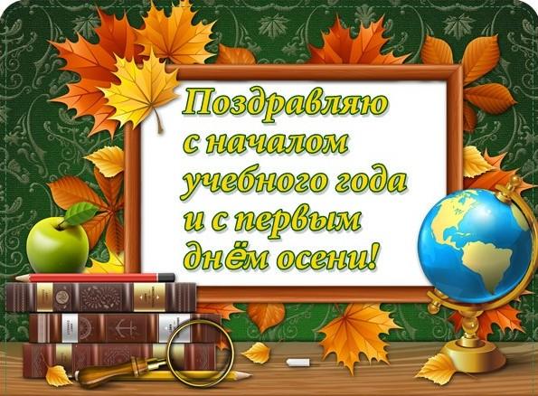 s-1-sentyabrya-dnyom-znanij-krasivye-pozdravleniya-v-proze...