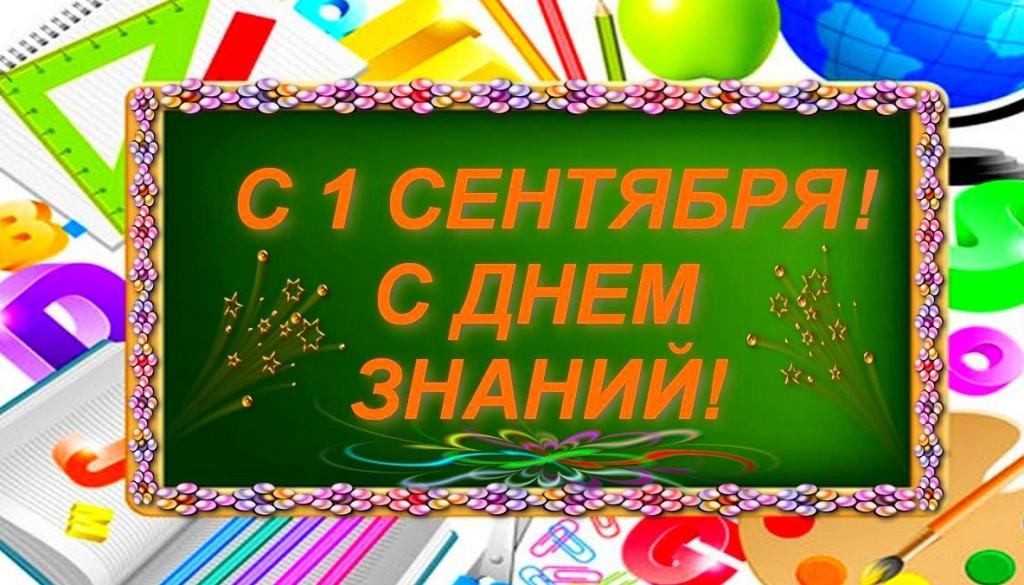 s-1-sentyabrya-dnyom-znanij-krasivye-pozdravleniya-v-proze