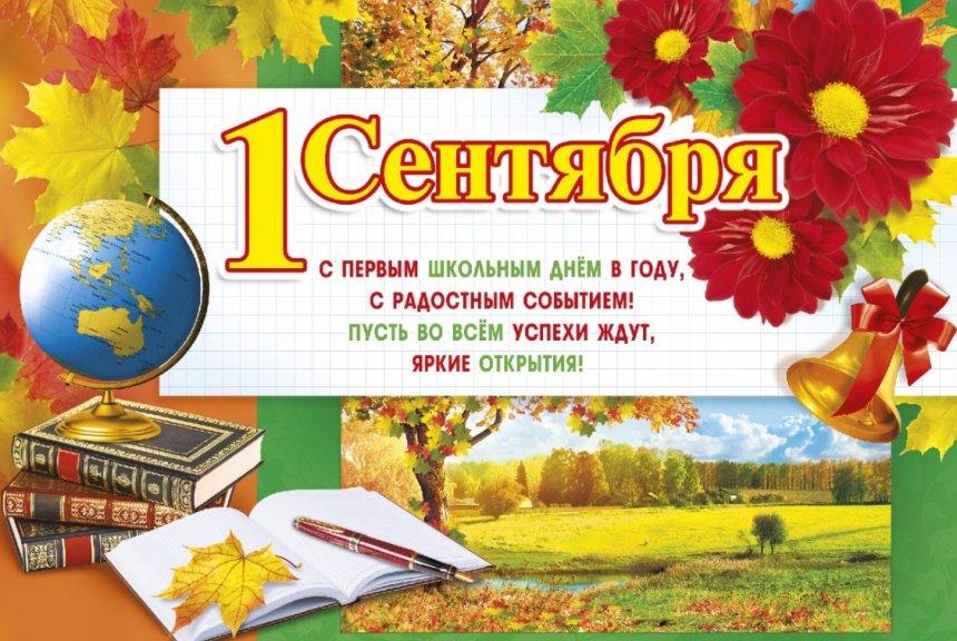 samye-krasivye-stihi-i-otkrytki-na-den-znanij-1-sentyabrya-animatsii-i-korotkie-stihi-s-dnem-znanij
