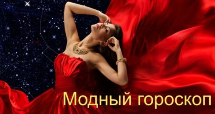Test-Mody-dlya-devushek-i-zhenshhin-vash-idealnyj-naryad-po-znaku-zodiaka-modnyj-goroskop