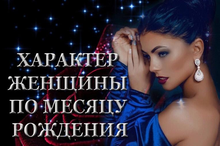 Test-harakter-zhenshhiny-po-mesyatsu-rozhdeniya-vse-12-mesyatsev