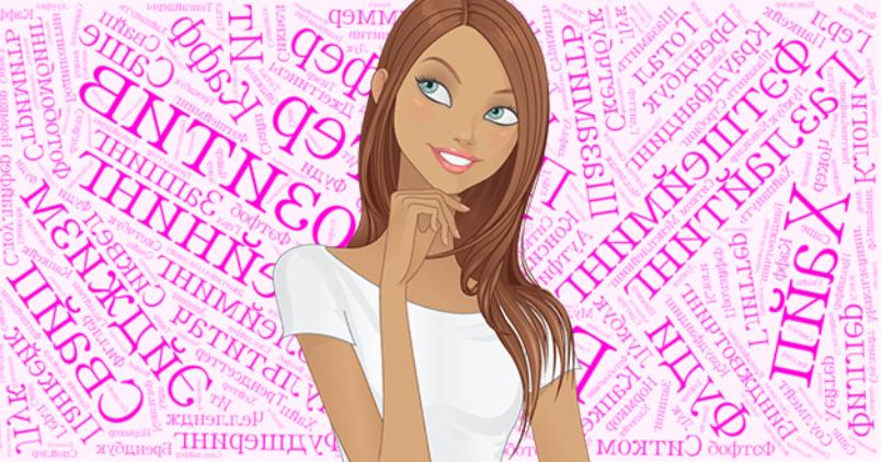 Test-na-znanie-redkih-neobychnyh-slov-prover-svoi-poznaniya-ili-popolni-svoj-slovarnyj-zapas...