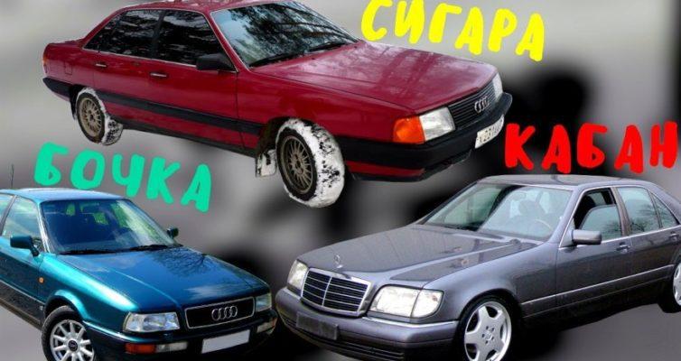 Test-Ugadaj-narodnye-nazvaniya-avtomobilej-nachala-1990-h-godov-foto-modelej-avto