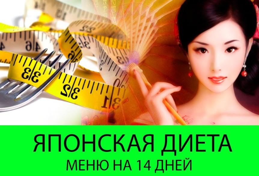 YAponskaya-dieta-menyu