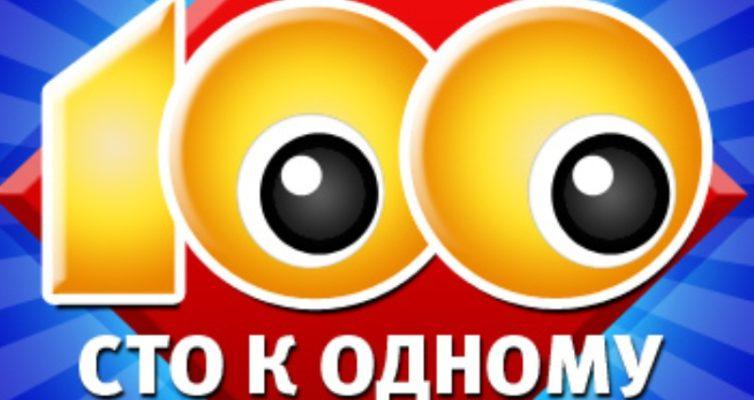 igrovoj-Test-pobedi-v-igre-100-k-odnomu-ugadaj-pravilnye-otvety...