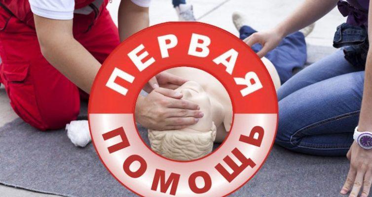 Test-Pervaya-Meditsinskaya-Pomoshh-proverte-svoi-znaniya-i-gotovnost-po-okazaniyu-pervoj-pomoshhi...
