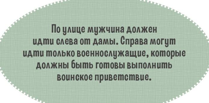 sovety-pravila-etiketa-ton-i-horoshie-manery-povedeniya-v-obshhestve-foto-10